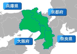 大阪、京都、奈良、兵庫
