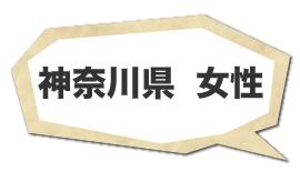 神奈川県 女性