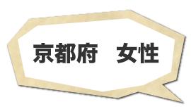 京都府 女性