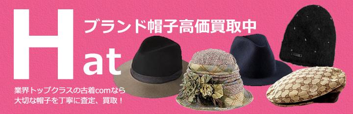 ブランド帽子高価買取中