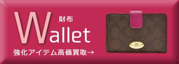 wallet (財布)