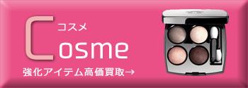 cosme (コスメ)