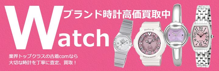 ブランド時計高価買取中