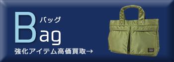 bag (バッグ)