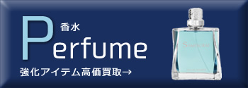 perfume (香水)