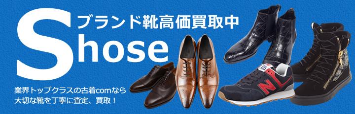 ブランド靴高価買取中