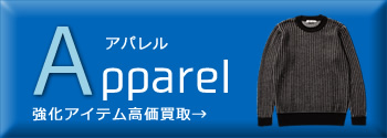 apparel (アパレル)