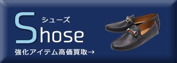 shoes (シューズ)