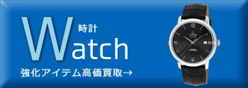 watch (時計)