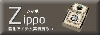 Zippo(ジッポ)
