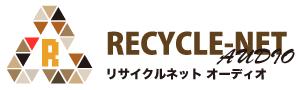リサイクルネットオーディオ