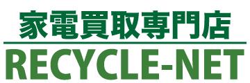 リサイクルネット家電