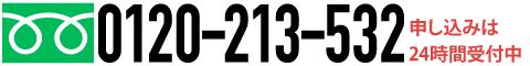 電話0120-213-532