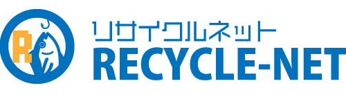 リサイクルネット