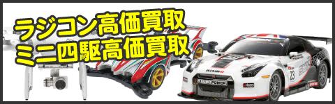 ラジコン・ミニ四駆高価買取