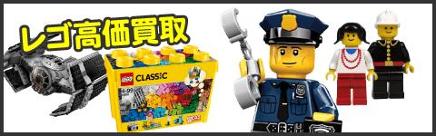 レゴ高価買取