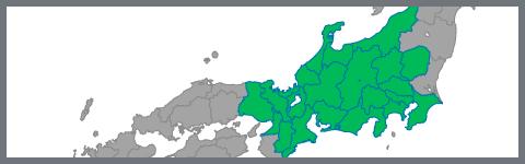 関東、近畿、東海、北陸、甲信越地方に対応