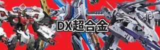 DX超合金