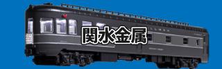 関水金属 (KATO)