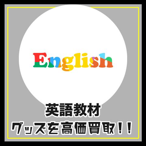 英語教材買取