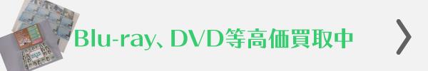 Blu-ray、DVD等