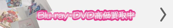 Blu-ray、DVD