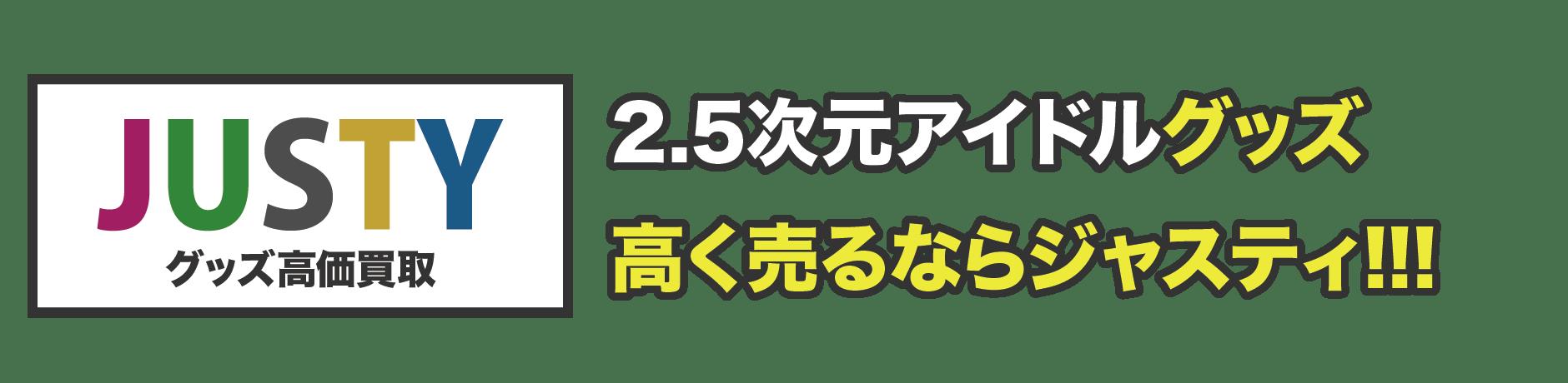 2.5次元アイドル・声優グッズ