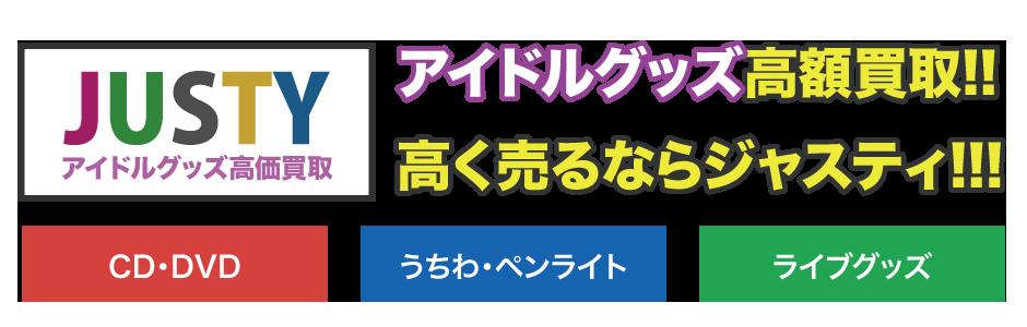 映画・ドラマ・ミュージカルグッズ買取