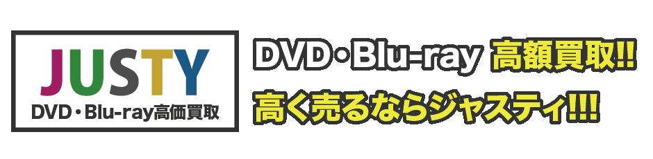DVD、Blu-ray買取