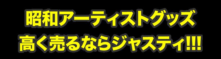 昭和アイドル・昭和アーティストグッズ