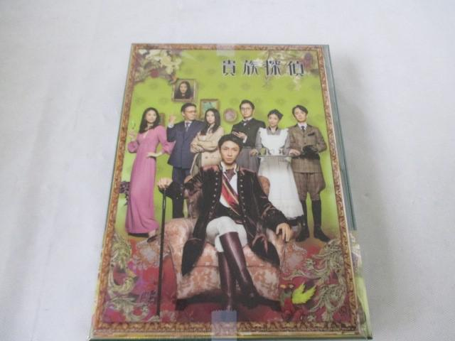 相葉雅紀 DVD・Blu-ray BOX 貴族探偵