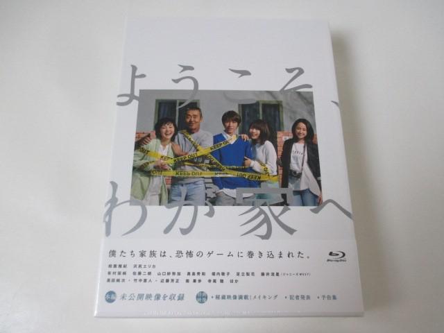 相葉雅紀 DVD・Blu-ray BOX ようこそ、わが家へ