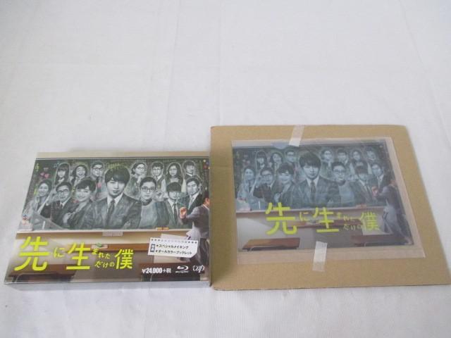 櫻井翔 DVD・Blu-ray BOX 先に生まれただけの僕