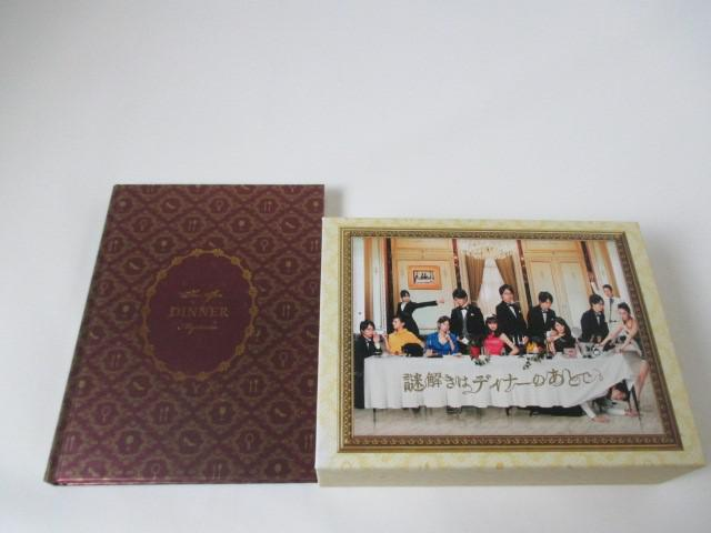 櫻井翔 DVD・Blu-ray BOX 謎解きはディナーのあとで