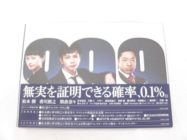 松本潤 DVD・Blu-ray BOX 99.9-刑事専門弁護士-