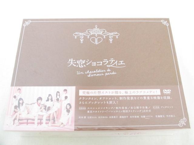 松本潤 DVD・Blu-ray BOX 失恋ショコラティエ