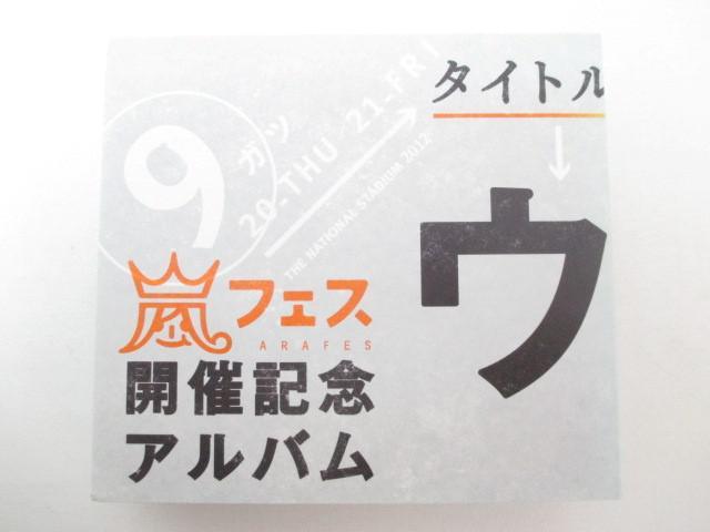 CD ウラ嵐マニア