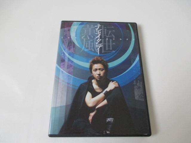 大野智 DVD テンセイクンプー 初回限定盤