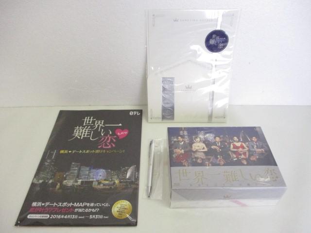 大野智 DVD・Blu-ray BOX 世界一難しい恋