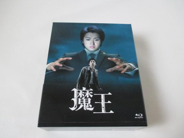 大野智 DVD・Blu-ray BOX 魔王