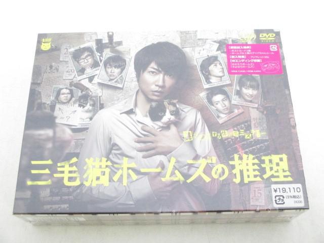 相葉雅紀 DVD・Blu-ray BOX 三毛猫ホームズの推理