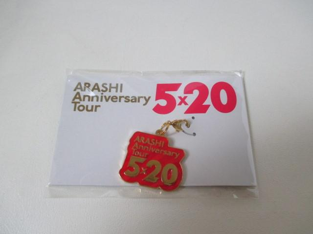 嵐 Anniversary Tour 5×20 チャーム 赤 福岡