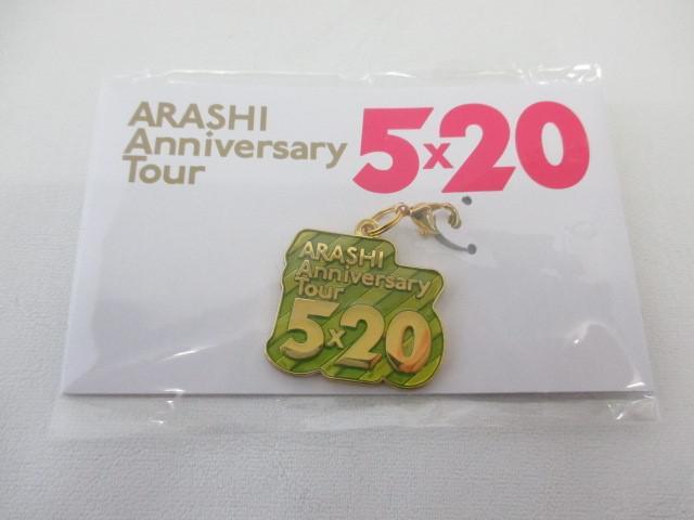 嵐 Anniversary Tour 5×20 チャーム 緑 東京
