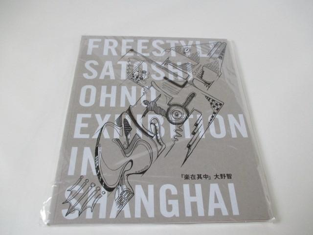 嵐 大野智 FREESTYLE IN SHANGHAI 2015 パンフレット 上海