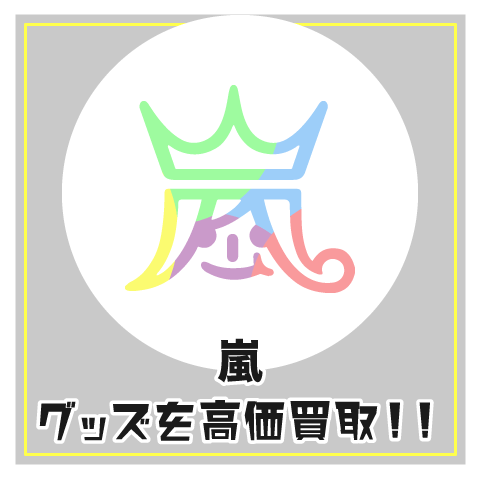ARASHI(嵐)グッズ買取