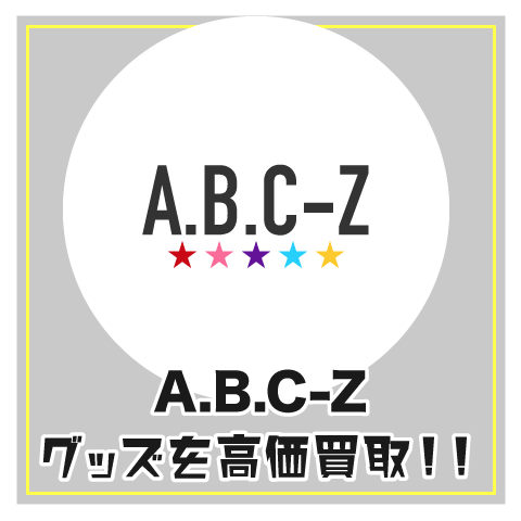 A.B.C-Zグッズ買取
