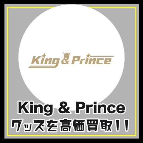 King & Prince(キンプリ)グッズ買取