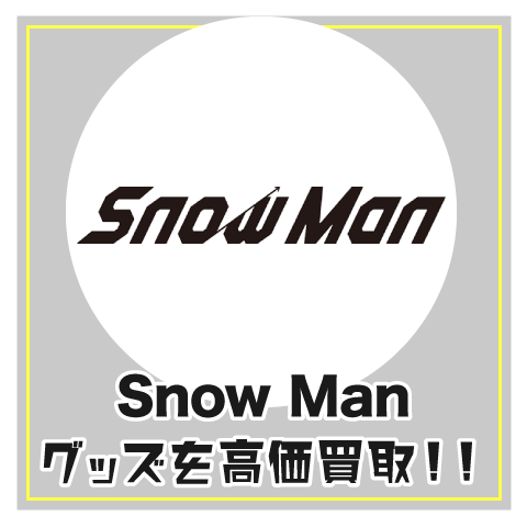 Snow Manグッズ買取