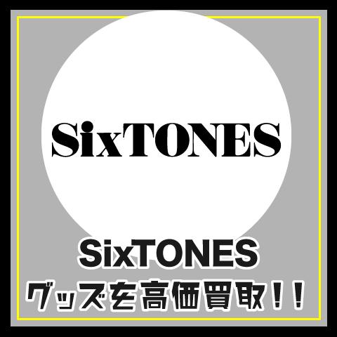 SixTONESグッズ買取