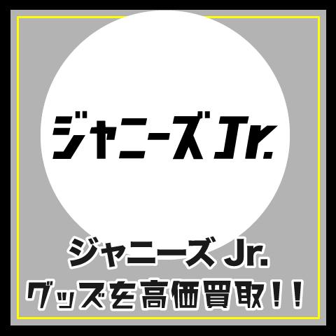 ジャニーズJr.グッズ買取